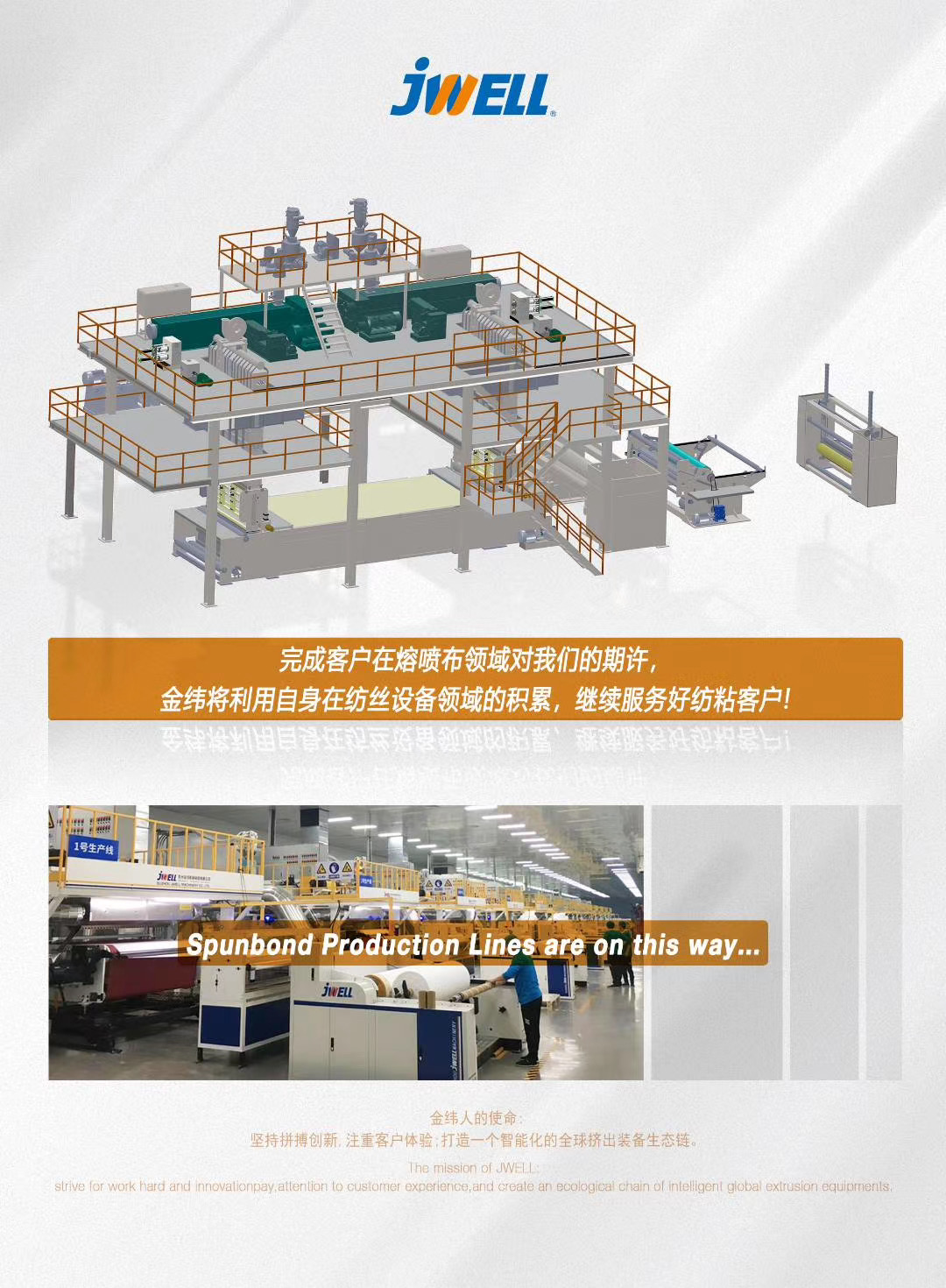 NON-WOVEN Fabric extrusion machine Featured Image