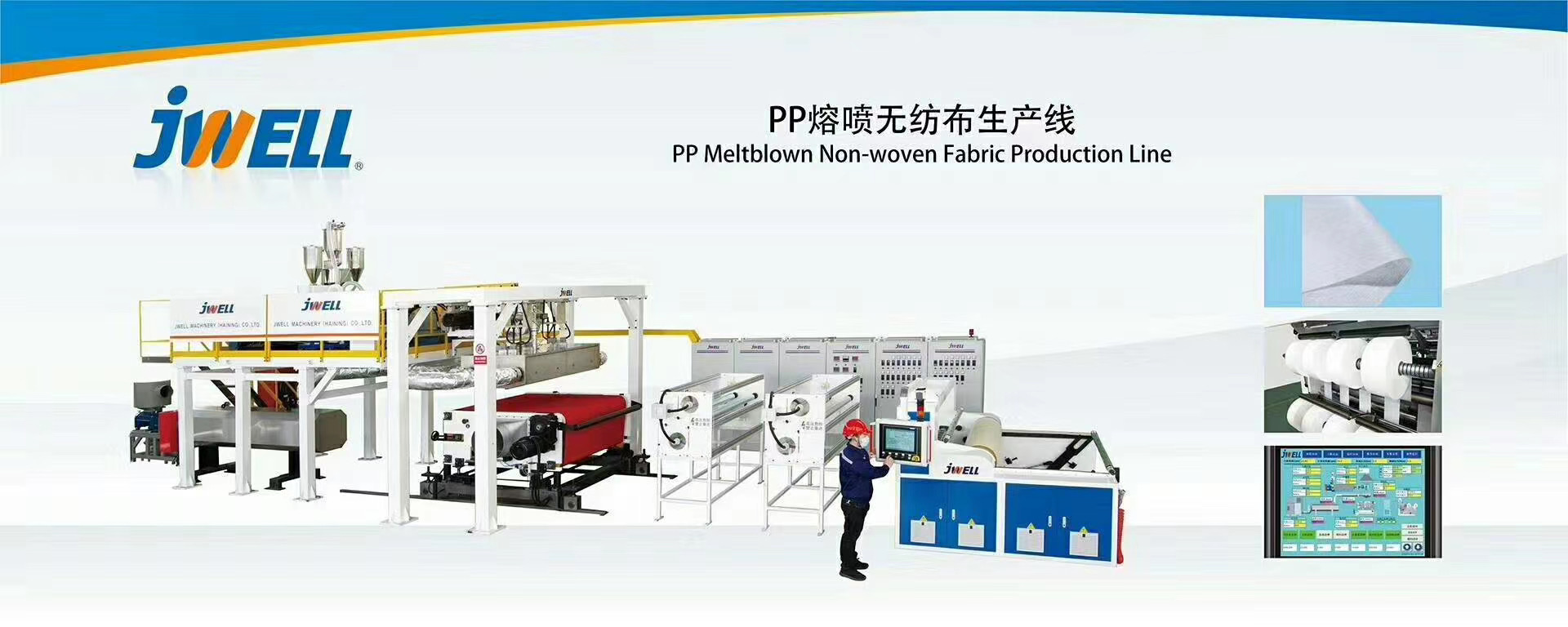 PP Melt blown fabric machine Featured Image